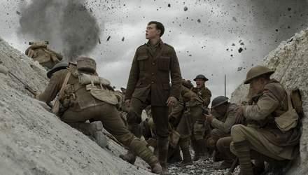 """Оскароносний фільм """"1917"""": дивитись чи ні"""