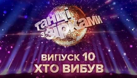 """""""Танцы со звездами 2020"""" 10 выпуск: какие участники покинули шоу"""