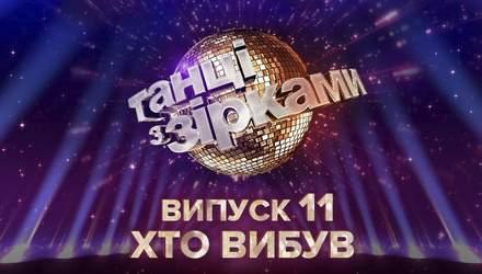 """""""Танцы со звездами 2020"""" 11 выпуск: кто навсегда покинул шоу"""