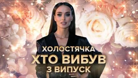 Холостячка 3 випуск: які учасники покинули шоу