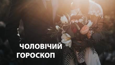 Чоловічий гороскоп на тиждень: кому казково пощастить у коханні