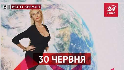 """Вєсті Кремля. Путін захотів закохати у себе Rammstein. В депутати рветься """"гаряча"""" жінка"""