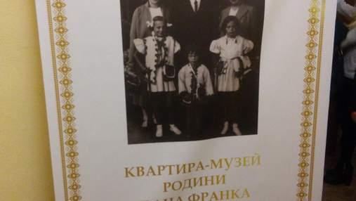 Музей семьи украинолюбов: об Иване Франко несоветском и его выдающейся семье