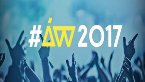 Чим здивував Atlas Weekend 2017: плюси та мінуси організації