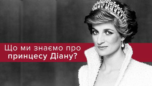 Річниця смерті Принцеси Діани: що ми знаємо про неповторну Леді ДІ