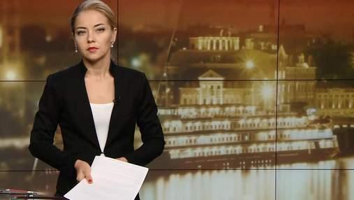 """Випуск новин за 18:00: Українська стрічка на """"Оскар"""". ДТП в Єгипті"""