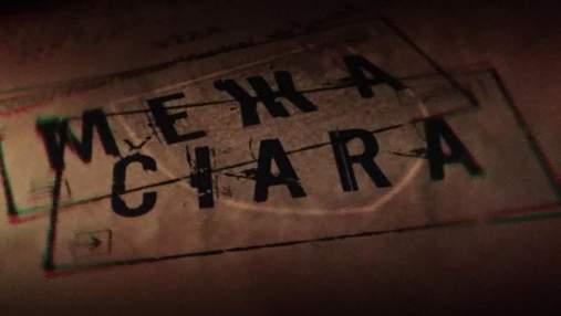 """Словаччина висунула спільний з Україною фільм на премію """"Оскар"""""""