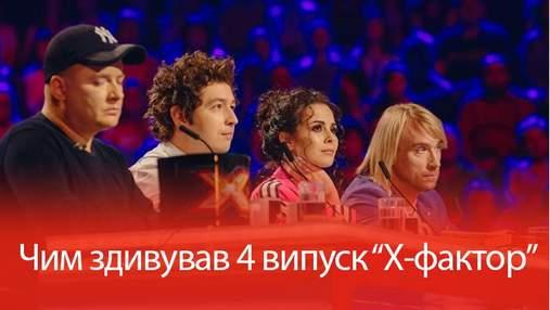 Х-фактор 8 сезон: що розізлило Дмитра Шурова в 4 випуску