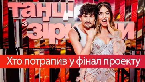 """""""Танці з зірками 2017"""": які пари пройшли у фінал проекту"""
