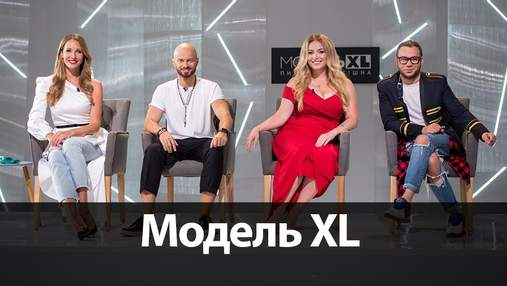 Модель XL 1 выпуск: от питонов до тверка – чем поразили пышнотелые украинки на кастинге