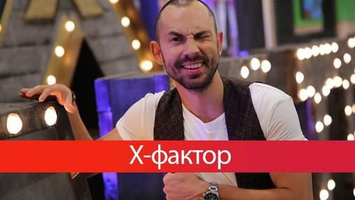 Х-фактор 8 сезон 10 випуск: чому Дмитро Шуров змінив правила шоу і хто потрапив в прямі ефіри