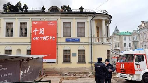 В ценре Москвы загорелся государственный музей: опубликовано видео