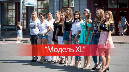 Модель XL 4 выпуск: сексуальные дефиле и откровенные фотосессии – чем соблазняли 10 моделей проекта