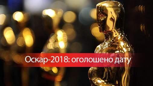 Оскар-2018: появилась официальная дата мероприятия