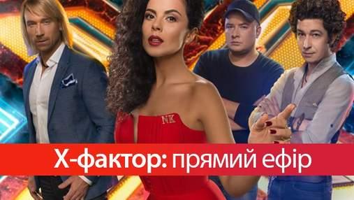 Х-фактор 8 сезон 16 випуск: які учасники потрапили в фінал