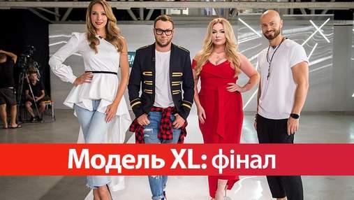 Модель XL 8 выпуск: как прошел грандиозный финал шоу