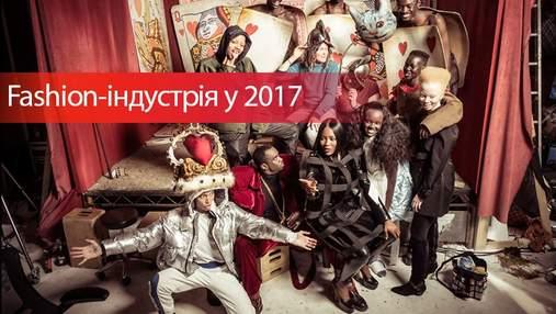 10 модных трендов, которые потрясли мир в 2017 году