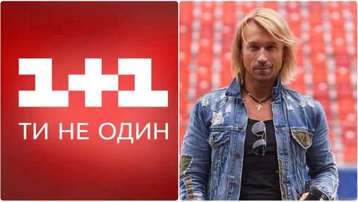 """Телеканал """"1+1"""" попал в скандал с Олегом Винником"""