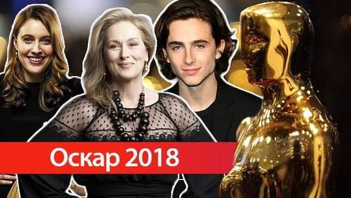 Оскар 2018: цікаві факти про номінантів, які варто знати