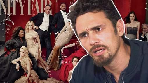 Голлівудського актора Джеймса Франко вирізали з обкладинки Vanity Fair через секс-скандал