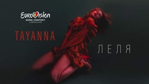 """Євробачення-2018: TAYANNA представила пісню """"Леля"""", з якою виступатиме на Нацвідборі конкурсу"""