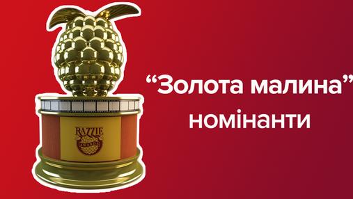 Золота малина 2018: список номінантів на найганебнішу премію в Голлівуді
