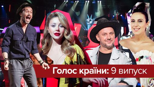 """Голос країни 8 сезон 9 випуск: виступ Федишин і """"горіть у пеклі"""" від Потапа"""