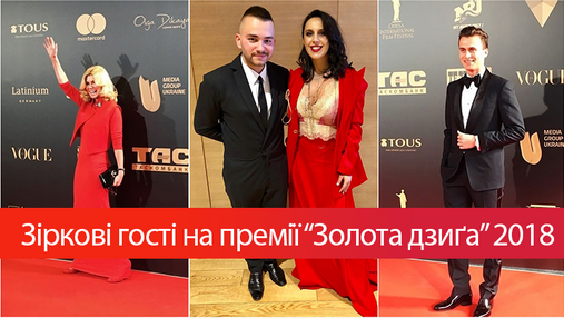 Золотая дзыга 2018: лучшие фото звезд с красной дорожки
