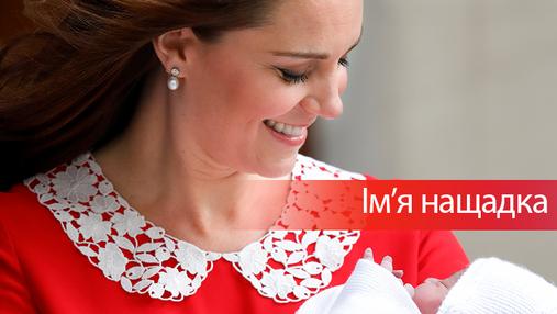 Названо офіційне ім'я третьої дитини Кейт Міддлтон і принца Вільяма