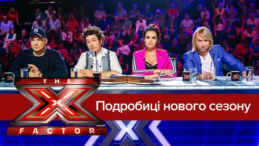 Х-фактор 9: дата, кастинги та судді – все, що треба знати про новий сезон шоу
