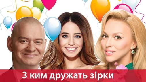 Студентські друзі та теща: з ким товаришують українські зірки