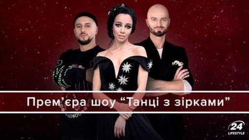 """""""Танці з зірками 2018"""" 1 випуск: якими сюрпризами відзначилась прем'єра шоу"""