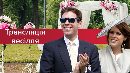 Весілля принцеси Євгенії: онлайн-трансляція королівського весілля