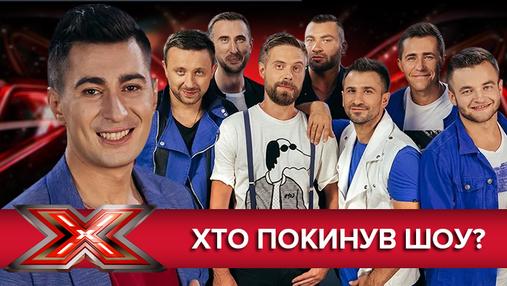 Х-фактор 9 сезон 16 выпуск: в четвертом прямом эфире шоу покинули Пётр Гарасымив и Duke Time