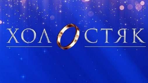 Премьера шоу Холостяк: первый анонс девятого сезона проекта – видео