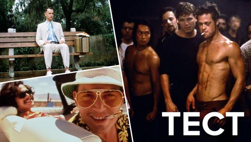 Тім Рот чи Брюс Вілліс: чи знаєте ви культові фільми 90-х