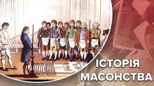 Хто такі масони та чому їхня діяльність жорстоко переслідувалась: цікаві факти
