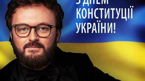 День Конституции: как звезды поздравляют украинцев