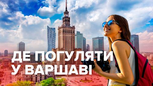 Куда пойти в Варшаве: подборка мест, которые влюбляют с первого взгляда
