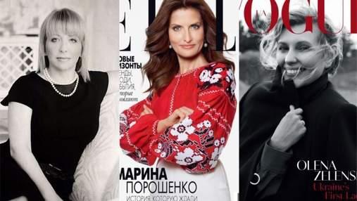 Ющенко, Порошенко и Зеленская: для каких глянцев фотографировались первые леди Украины