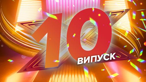 Х-фактор 10 сезон 10 випуск: хто з учасників витримав випробування у таборі та потрапив до шоу