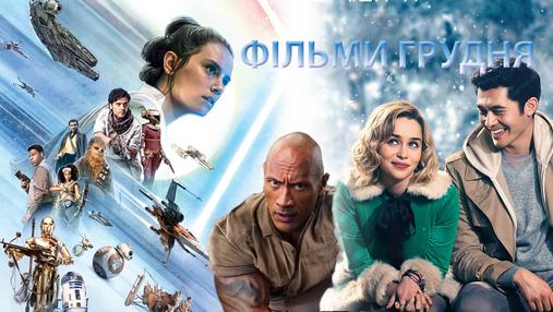 Найкращі прем'єри грудня: що подивитися в кіно у передріздвяний час