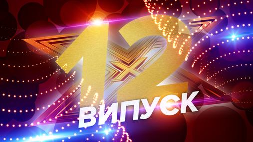 Х-фактор 10 сезон 12 випуск: які сюрпризи були у першому прямому ефірі та чи повернувся Данилко