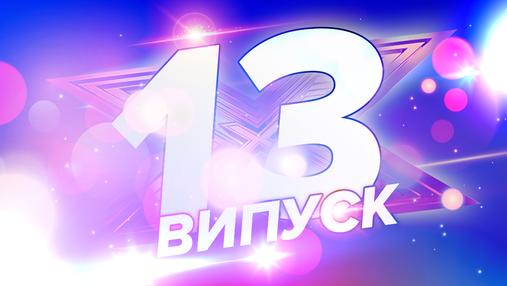 Х-фактор 10 сезон 13 випуск: чим вражали учасники у другому прямому ефірі