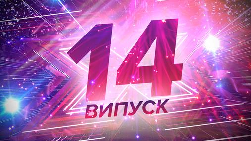 Х-фактор 10 сезон 14 випуск: якими виступами учасники запалювали на третьому прямому ефірі