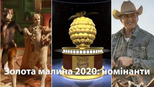 """Золота малина 2020: номінанти на відомий у всьому світі """"антиоскар"""""""