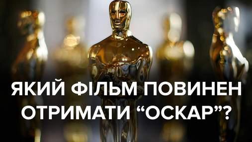 Який фільм на вашу думку заслуговує на Оскар-2020: опитування