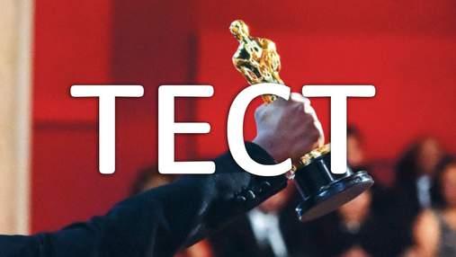 Готовність до Оскара: як добре ви знаєте номінантів за найкращий фільм 2020 – тест
