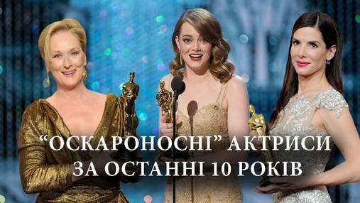 Які актриси отримали Оскар за останні 10 років: список лауреаток