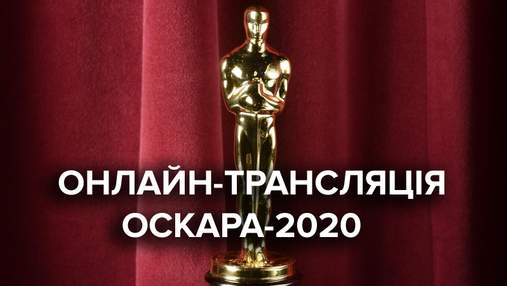 Церемонія нагородження премії Оскар-2020: онлайн-трансляція